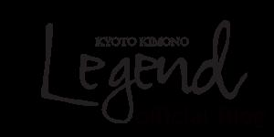 京都きもの れじぇんど officialブログ